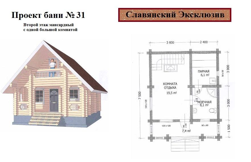 проект деревянной бани из бруса со вторым этажом